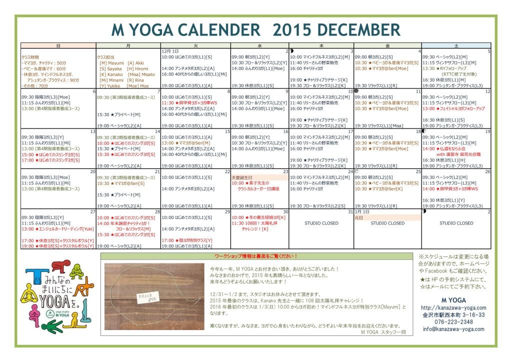 201512_カレンダー__01