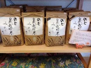 のと自然栽培米みのり